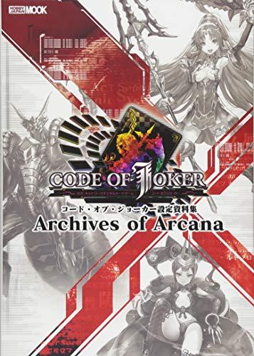 コード・オブ・ジョーカー設定資料集 Archives of Arcana (ホビージャパンMOOK 874)
