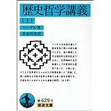 歴史哲学講義 上 (岩波文庫 青 629-9)