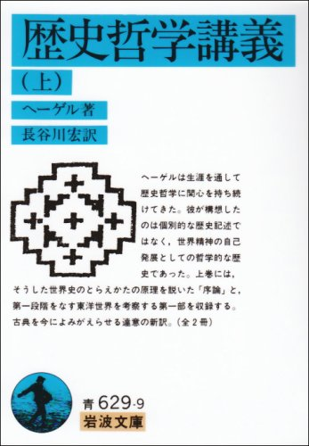 歴史哲学講義 (上) (岩波文庫)の詳細を見る