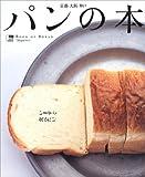 パンの本―京都・大阪・神戸 (えるまがMOOK) 画像