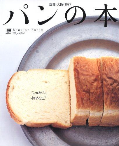 パンの本—京都・大阪・神戸 (えるまがMOOK)