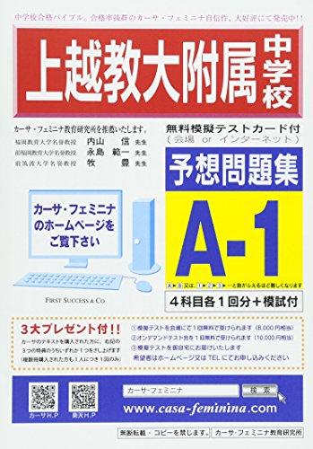 上越教育大学附属中学校【新潟県】 予想問題集A1