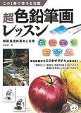 この1冊で苦手を克服 色鉛筆画超レッスン 絵画技法の基本と応用 (コツがわかる本!)