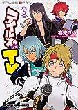 テイルズ オブ TV 5 (電撃コミックスEX)