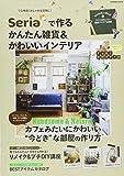 Seriaで作るかんたん雑貨&かわいいインテリア (Gakken Mook) 画像