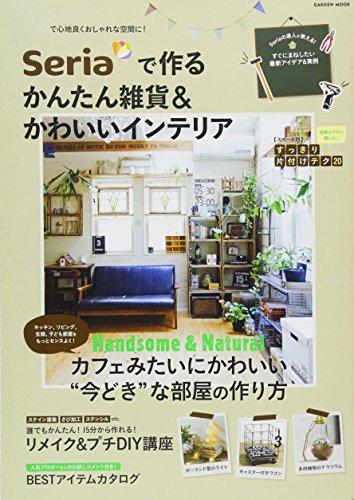 RoomClip商品情報 - Seriaで作るかんたん雑貨&かわいいインテリア (Gakken Mook)