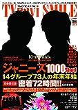 日本工業新聞社 その他 TVnavi SMILE vol.19(テレビナビ首都圏版増刊)2016年2月号の画像