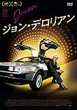 ジョン・デロリアン [DVD]