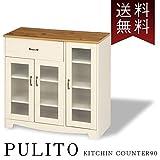 キッチンカウンター90 薄型 PULITO