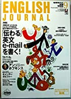 ENGLISH JOURNAL 2000年09月号