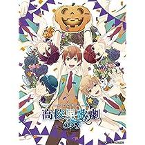 【Amazon.co.jp限定】スタミュinハロウィン(team柊 描き下ろしA3布ポスター付き) [Blu-ray]