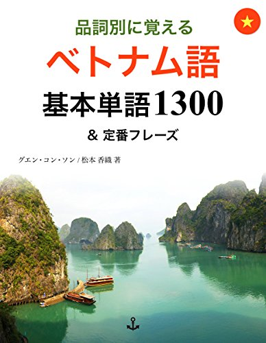 品詞別に覚える・ベトナム語基本単語1300&定番フレーズ
