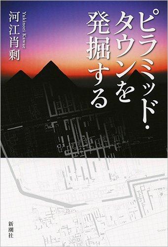 ピラミッド・タウンを発掘する