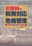 災害時の税務対応と危機管理-東日本大震災と税理士事務所の対策-