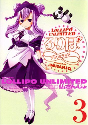 ろりぽ∞ 3 (3) (IDコミックス REXコミックス)