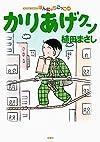 かりあげクン(59) (アクションコミックス)