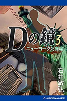 [石井 敏弘]のDの鏡(3) ニューヨーク死闘篇
