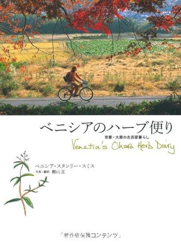 ベニシアのハーブ便り — 京都・大原の古民家暮らし Venetia's Ohara Herb Diary