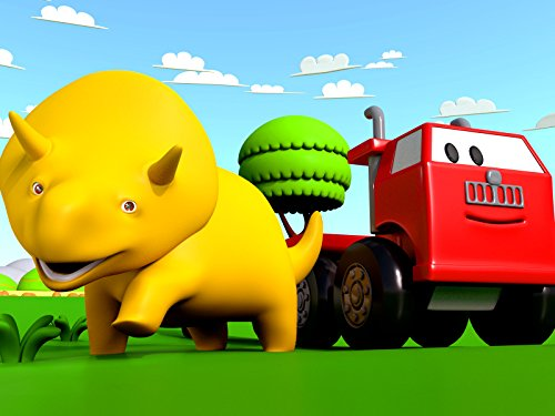 赤い車、恐竜のダイノと一緒に図形を学ぼう & トレイン、恐竜のダイノと一緒に色を学ぼう