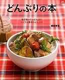 どんぶりの本―毎日食べたいどんぶり (マイライフシリーズ 726 特集版)