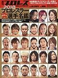 2018プロレスラー写真名鑑号 2017年 12/5 号 [雑誌]: 週刊プロレス 増刊