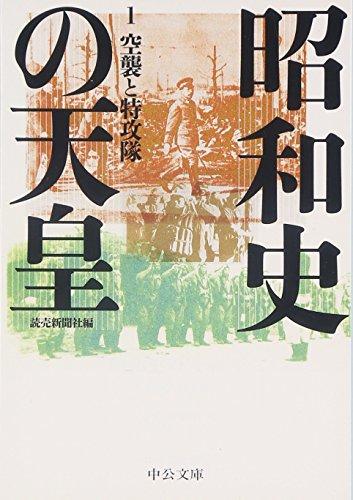 昭和史の天皇 1 - 空襲と特攻隊 (中公文庫)
