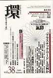 〔学芸総合誌・季刊〕 環 Vol.38(2009  Summer) 【特集】「プラスチック・ワード」とは何か (環 — 歴史・環境・文明)