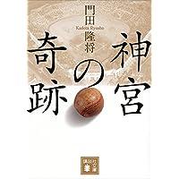 神宮の奇跡 (講談社文庫)