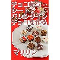 チョコ転写シートでバレンタインチョコを作る!: バレンタインで本命男子に告白したい女子必見