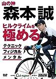 山の神・森本誠 ヒルクライムを極める テクニック・フィジカル・メンタル