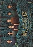 眠れる森 A Sleeping Forest 1(第1話~第3話) [レンタル落ち]