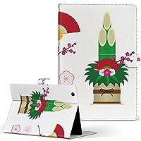 igcase d-01J dtab Compact Huawei ファーウェイ タブレット 手帳型 タブレットケース タブレットカバー カバー レザー ケース 手帳タイプ フリップ ダイアリー 二つ折り 直接貼り付けタイプ 013828 門松 正月