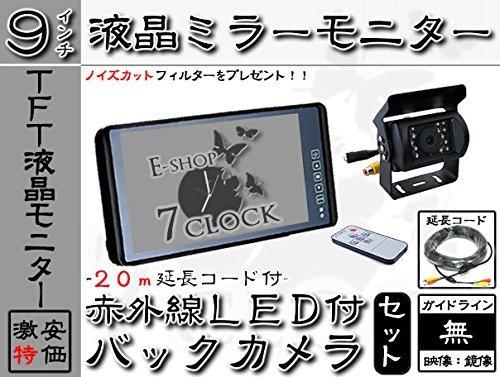 FUSO キャンター 対応 24V車 対応 バックカメラ + ミラーモニター(9インチ) セット 赤外線LED搭載 高画質CMOSセンサー