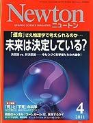 Newton (ニュートン) 2011年 04月号 [雑誌]