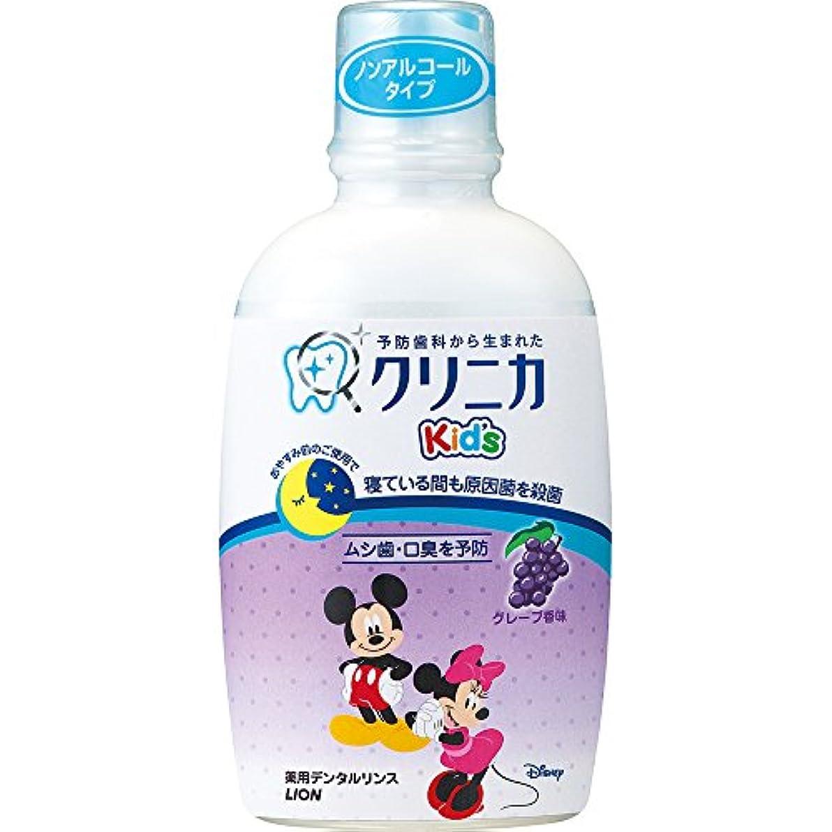 においメダリストカウンターパートクリニカKid'sデンタルリンス グレープ 250ml (医薬部外品)