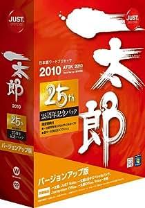 一太郎2010 [25周年記念パック] バージョンアップ版