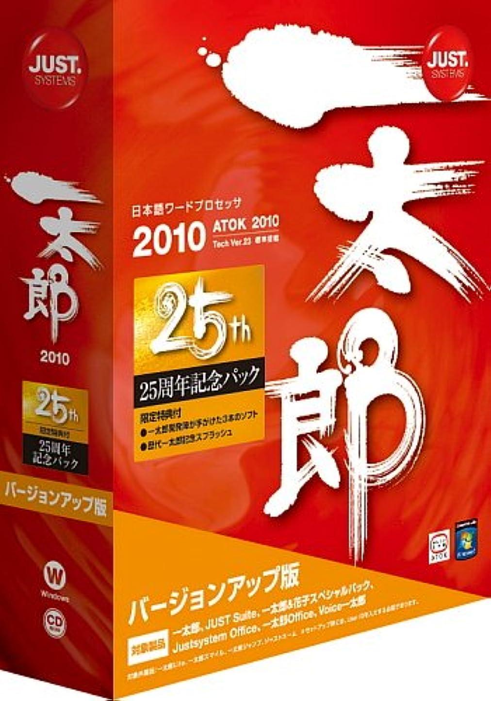 慎重振り返る生一太郎2010 [25周年記念パック] バージョンアップ版
