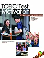 大学生のためのTOEICテスト総合演習―TOEIC Test:Motivation