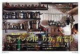 料理通信 2019年 03 月号 [雑誌] 画像