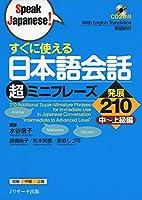 すぐに使える日本語会話超ミニフレーズ発展210 (Speak Japanese!)
