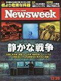 Newsweek (ニューズウィーク日本版) 2017年 12/26号 [静かな戦争]