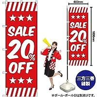 のぼり旗 SALE 20%OFF AKB-269(三巻縫製 補強済み)【宅配便】 [並行輸入品]