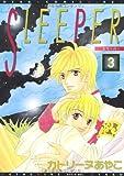 SLEEPER (スリーパー) (3) (ディアプラス・コミックス)