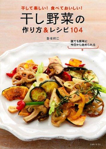 干し野菜の作り方&レシピ104—干しておいしい!食べておいしい!