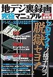 地デジ裏録画究極マニュアル 2010最新版 (三才ムック VOL. 298)