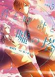 君と時計と嘘の塔 分冊版(5) (ARIAコミックス)