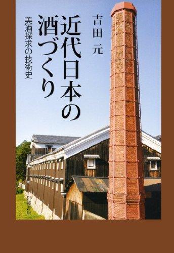 近代日本の酒づくり――美酒探求の技術史の詳細を見る