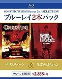 クリスティーン/死霊のはらわた [Blu-ray]