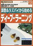 算数&ラズパイから始めるディープラーニング 2018年 03 月号: Interface(インターフェース) 増刊 (ボード・コンピュータ・シリーズ)