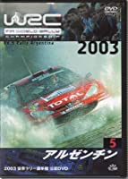 2003 FIA WORLD RALLY CHAMPIONSHIP 世界ラリー選手権シリーズ VOL.5 アルゼンチン [DVD]